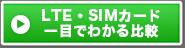 LTEやSIMフリーの比較表へ