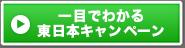 フレッツ光(東日本)のキャンペーン比較表へ