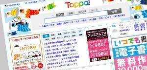 Toppa!(トッパ!)の料金表