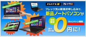 新品ノートパソコン・人気タブレットがここなら0円!