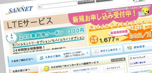 SANNET(サンネット)の料金表
