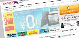Yahoo!BBの料金表
