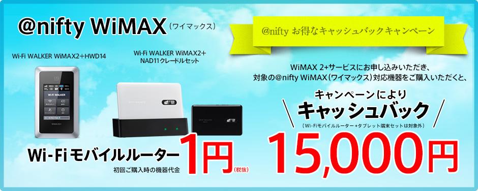 ニフティならWiMAX端末が1円(実質)さらにキャッシュバック