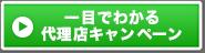 フレッツ光の代理店キャンペーンの比較表へ