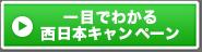 フレッツ光(西日本)のキャンペーン比較表へ