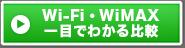 WiMAXとWi-Fiポケットの比較表へ