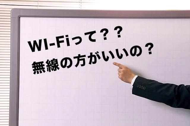 Wi-Fiルーターと有線LANの違い