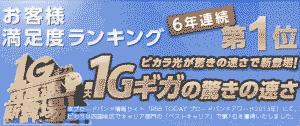 四国のインターネットなら「ピカラ光」キャンペーン期間中は4万円キャッシュバック!