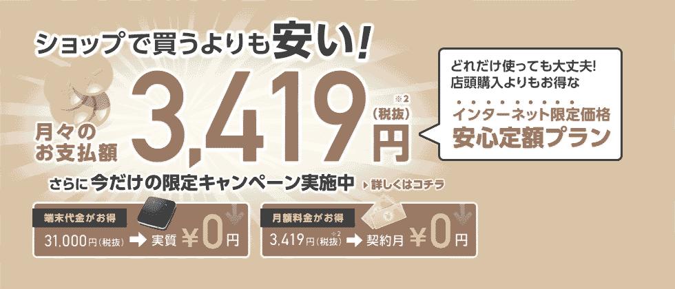 月額利用料3,419円が期間限定のキャンペーンでなんと2,419円!