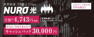 NURO 光は最速2Gbps!今なら3万円のキャッシュバック。