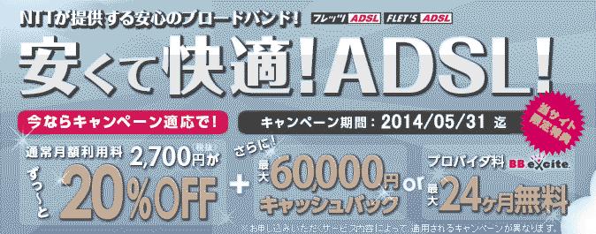 人気のADSLでも最大6万円のキャッシュバック特典!
