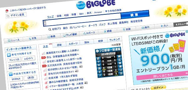 BIGLOBEの料金表