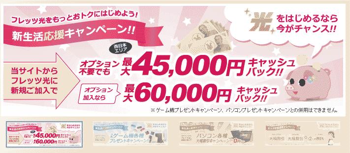 最大で60,000円のキャッシュバック!