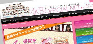 AKB OFFICIAL NETの料金表