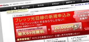 BBexciteの料金表