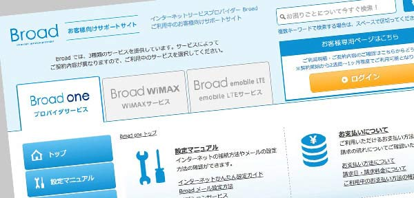 Broad oneの料金表
