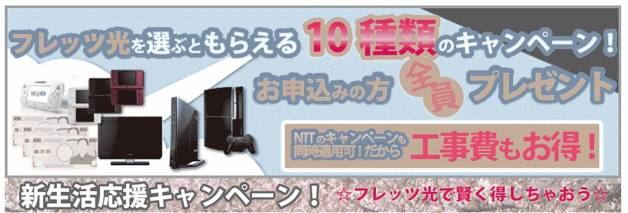 景品交換が多いキャンペーンですがフレッツ光のみでも15,000円!