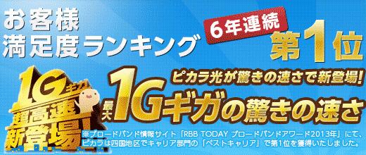 激安光インターネットが登場!安くても早い!!