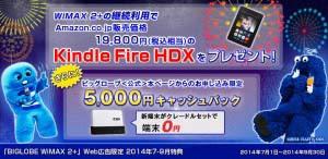 BIGLOBEのWiMAXはAmazon Kindle HDXプレゼント!