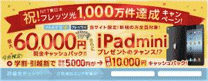 iPad mini やNexus7など景品交換が一番多いキャンペーン